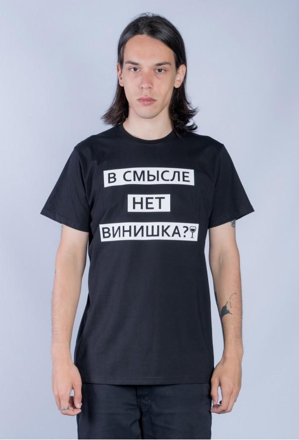 В СМЫСЛЕ НЕТ ВИНИШКА SLIM FIT T-SHIRT